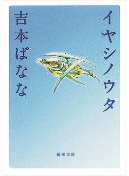 イヤシノウタ(新潮文庫)