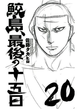 鮫島、最後の十五日 20 (少年チャンピオン・コミックス)(少年チャンピオン・コミックス)
