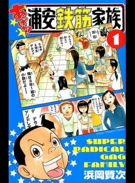 あっぱれ!浦安鉄筋家族 1 (少年チャンピオン・コミックス)(少年チャンピオン・コミックス)