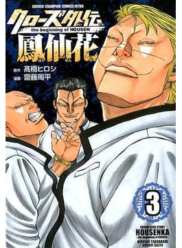 クローズ外伝鳳仙花−the beginning of HOUSEN− 3 (SHŌNEN CHAMPION COMICS EXTRA)(少年チャンピオン・コミックス エクストラ)