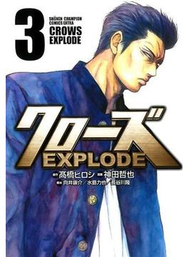 クローズEXPLODE 3 (SHŌNEN CHAMPION COMICS EXTRA)(少年チャンピオン・コミックス エクストラ)