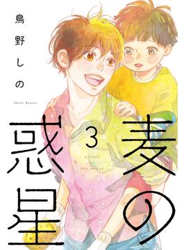 麦の惑星 3 (FC swing)(フィールコミックス)