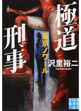 極道刑事 2 東京ノワール(実業之日本社文庫)