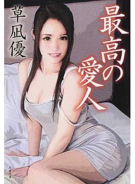最高の愛人 オリジナル連作性春エロス(双葉文庫)
