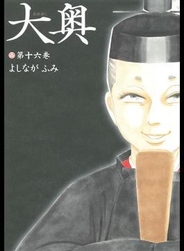 大奥 第16巻 (YOUNG ANIMAL COMICS)(YOUNG ANIMAL COMICS)