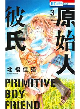 原始人彼氏 3 (花とゆめCOMICS)(花とゆめコミックス)