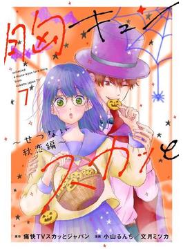 胸キュンスカッと 7(SPA! comics)