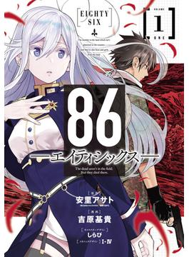 86−エイティシックス− 1 (ヤングガンガンコミックス)(ヤングガンガンコミックス)