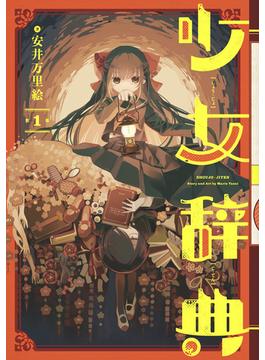 少女辞典 1(ガンガンコミックスONLINE)