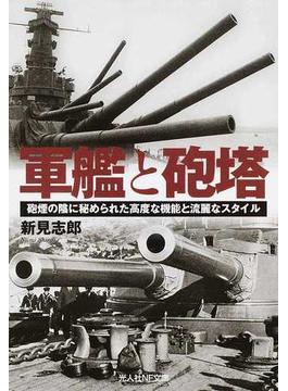 軍艦と砲塔 砲煙の陰に秘められた高度な機能と流麗なスタイル(光人社NF文庫)