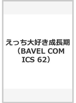 えっち大好き成長期 (BAVEL COMICS)