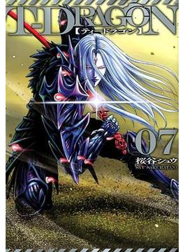 T−DRAGON 7 (HCヒーローズコミックス)