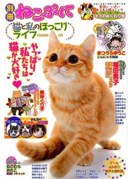 別冊ねこぷに 猫と私のほっこりライフ ネコのぬくもり号