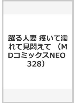 躍る人妻 (MDコミックスNEO)