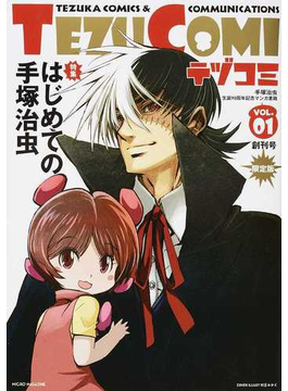 テヅコミ VOL.01創刊号 TEZUKA COMICS&COMMUNICATIONS 生誕90周年記念マンガ書籍 限定版