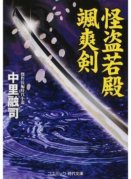 怪盗若殿颯爽剣 傑作長編時代小説(コスミック・時代文庫)