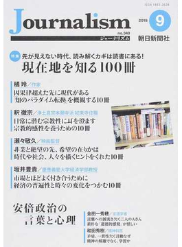 Journalism no.340(2018.9) 特集現在地を知る100冊