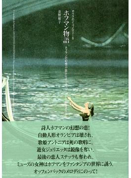 ホフマン物語 ホフマンの幻想小説からオッフェンバックの幻想オペラへ