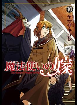 魔法使いの嫁(10)(月刊コミックブレイド)