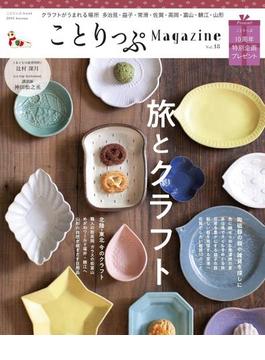 【期間限定価格】ことりっぷマガジン vol.18 2018秋(ことりっぷ)