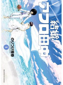 結婚アフロ田中 1(ビッグコミックス)