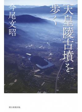 天皇陵古墳を歩く(朝日選書)