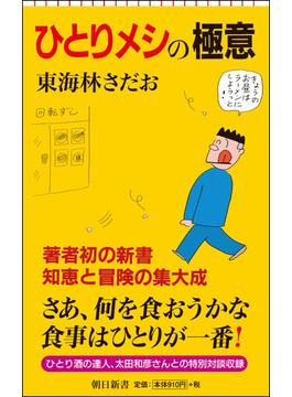ひとりメシの極意(朝日新書)