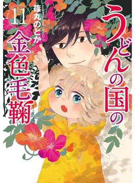 うどんの国の金色毛鞠 11巻(バンチコミックス)