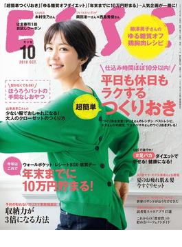 ESSE2018年10月号(デジタル雑誌)