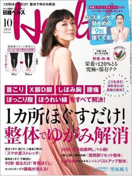 日経ヘルス 2018年10月号
