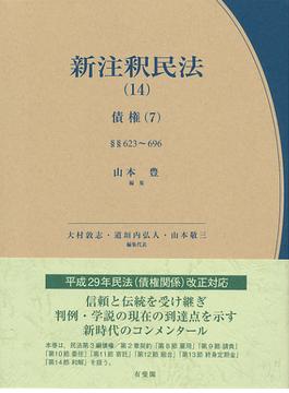 新注釈民法 14 債権 7 §§623〜696
