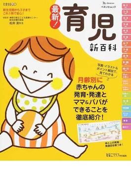 最新!育児新百科 新生児期から3才までこれ1冊でOK!(ベネッセ・ムック)