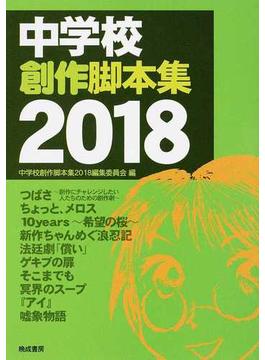 中学校創作脚本集 2018