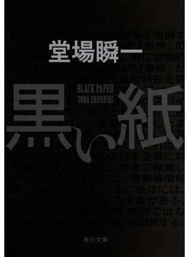 黒い紙(角川文庫)