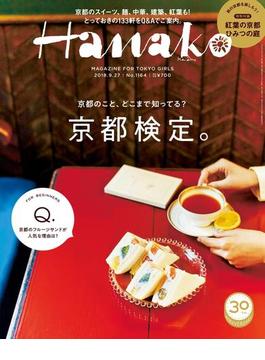 Hanako 2018年 9月27日号 No.1164 [京都検定。](Hanako)