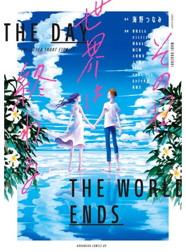 その日世界は終わる【電子オリジナル特典付き】