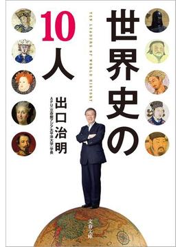 世界史の10人(文春文庫)