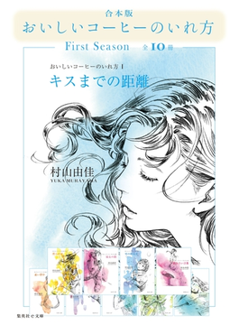 【合本版】おいしいコーヒーのいれ方(全10冊)(集英社文庫)