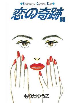 【セット限定価格】恋の奇跡(2)