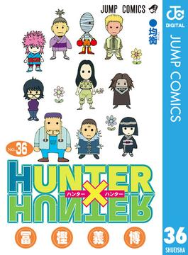 HUNTER×HUNTER モノクロ版 36(ジャンプコミックスDIGITAL)