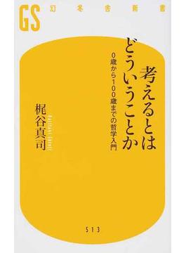考えるとはどういうことか 0歳から100歳までの哲学入門(幻冬舎新書)