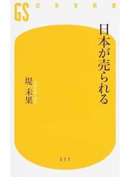 日本が売られる(幻冬舎新書)