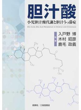 胆汁酸 小児胆汁酸代謝と胆汁うっ滞症