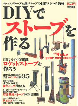 DIYでストーブを作る ロケットストーブ&薪ストーブの作り方(学研MOOK)