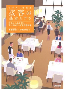 イラストで見る接客の基本とコツ カフェ・レストラン…テーブルサービスの教科書