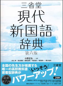 三省堂現代新国語辞典 第6版