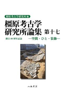 橿原考古学研究所論集 第17 空間・ひと・装飾