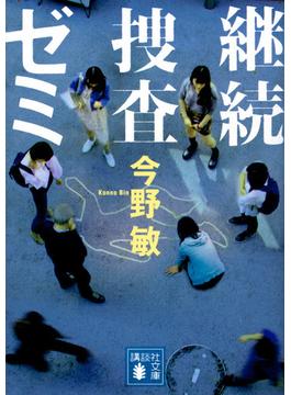 継続捜査ゼミ(講談社文庫)