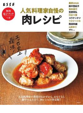 人気料理家自慢の肉レシピ エッセ史上最強!