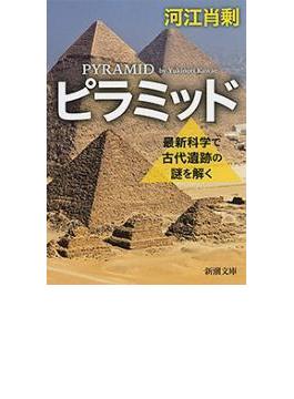 ピラミッド―最新科学で古代遺跡の謎を解く―(新潮文庫)(新潮文庫)